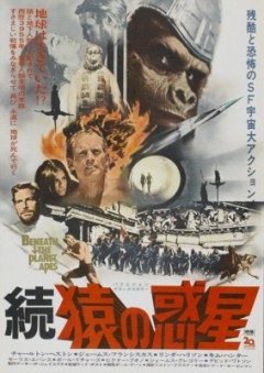 planet-of-the-apes-beneath-japan